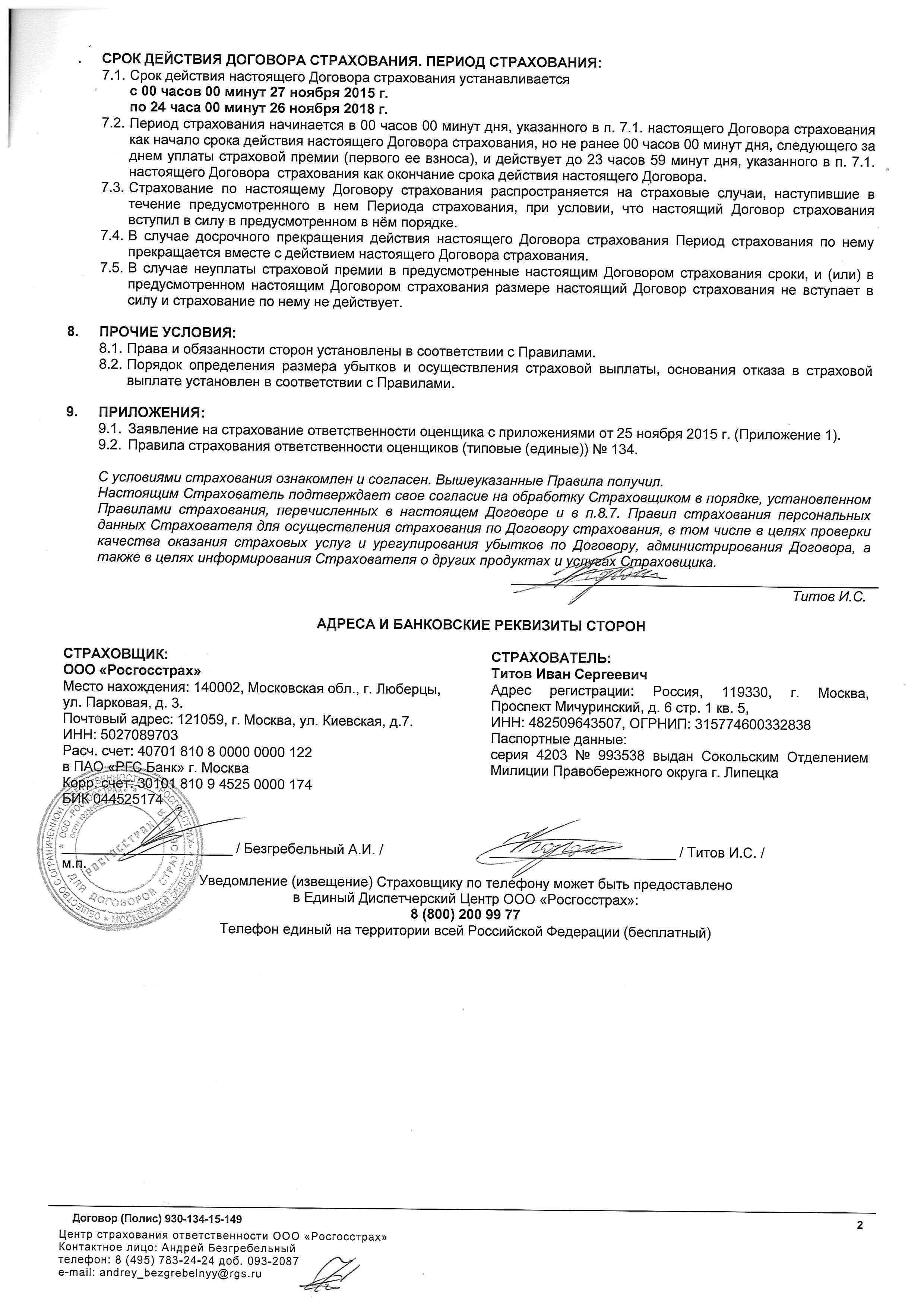 Свидетельства и дипломы Независимая профессиональная оценка Рейтинг mail ru